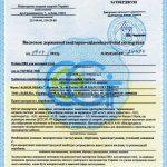 Сертификат на натяжные потолки пр-ва Франция