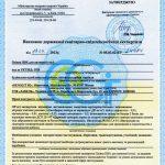 Сертификат на натяжные потолки пр-ва Германия